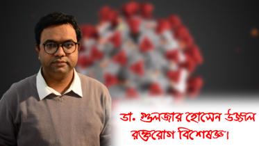 করোনা ঝুঁকিতে বাংলাদেশ: এখনই সাবধান হোন