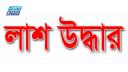 ঠাকুরগাঁওয়ে গৃহবধূর ঝুলন্ত মরদেহ উদ্ধার