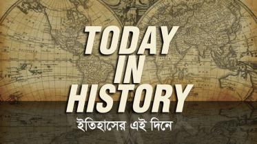 ৭ মার্চ : ইতিহাসের আজকের এই দিনে