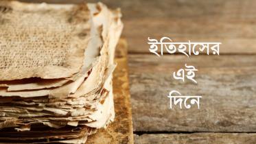 ৬ মে : ইতিহাসের আজকের এই দিনে
