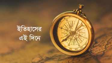 ২১ জানুয়ারি : ইতিহাসে আজকের এই দিনে