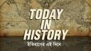 ২৬ মে : ইতিহাসের আজকের এই দিনে
