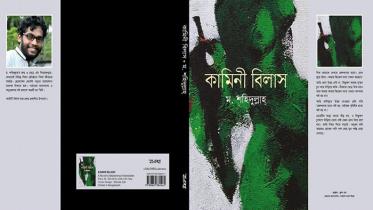 পাওয়া যাচ্ছে ম. শহিদুল্লাহ'র প্রথম উপন্যাস কামিনী বিলাস