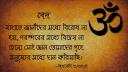 বিপদে 'বেদ'র প্রার্থনা