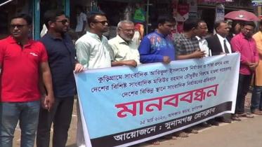 সাংবাদিক নির্যাতনে সুনামগঞ্জে প্রতিবাদ