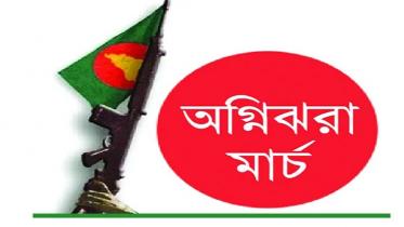 অগ্নিঝরা ২ মার্চ: প্রথম জাতীয় পতাকা উড্ডয়নের দিন