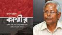 বইমেলায় আসছে অধ্যাপক আকমলের গবেষণাগ্রন্থ 'কাশ্মীর'