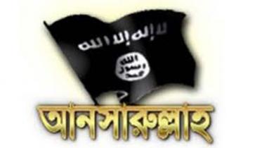 নোয়াখালীতে আনসারুল্লাহ'র ৪ সদস্য গ্রেফতার