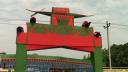 বাগেরহাটে কালকের জেলা আওয়ামী লীগের সম্মেলন, প্রস্তুতি সম্পন্ন