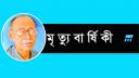 শিল্পী মোহাম্মদ কিবরিয়ার মৃত্যুবার্ষিকী আজ