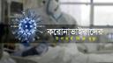 বগুড়ায় করোনা উপসর্গে চিকিৎসা প্রতিনিধির মৃত্যু