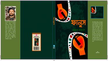 বইমেলায় মোস্তাক আহমেদ-এর কাব্যগ্রন্থ 'ফানুস' ও গল্পগ্রন্থ 'অঙ্কুর