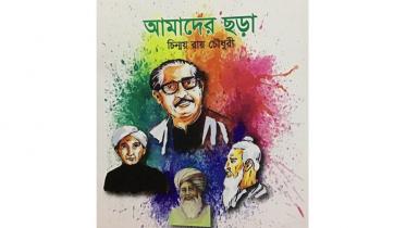 মেলায় চিন্ময় রায় চৌধুরীর বই 'আমাদের ছড়া'