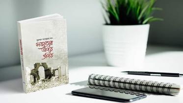 গ্রন্থমেলায় ইব্রাহীম খলীলের প্রকাশনায় সভ্যতার এপিট ওপিট