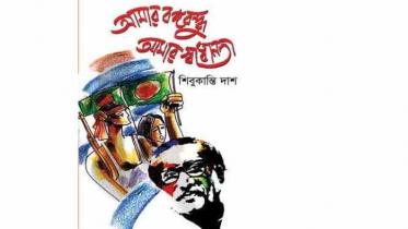 মেলায় শিবুকান্তি দাশের বই 'আমার বঙ্গবন্ধু আমার স্বাধীনতা'