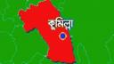 কুমিল্লায় বুড়িচং এ করোনায় দুই শিশু আক্রান্ত