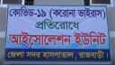 রাজবাড়ীতে করোনা প্রতিরোধে আইসোলেশন ইউনিট চালু