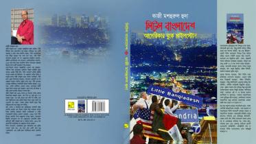 হুদার নতুন বই  'লিটল বাংলাদেশ, আমেরিকার বুকে মাইলস্টোন'