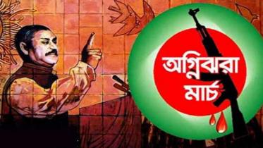 অগ্নিঝরা ১৬ মার্চ: উত্তাল ঢাকায় বঙ্গবন্ধু-ইয়াহিয়ার বৈঠক