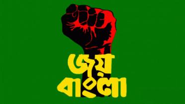 'জয় বাংলা' হবে জাতীয় স্লোগান
