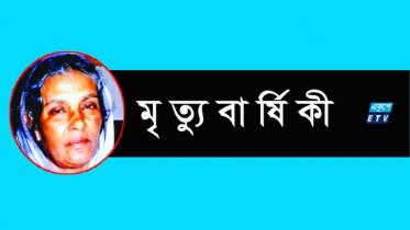 মহীয়সী মাজেদা বেগমের মৃত্যুবার্ষিকী আজ
