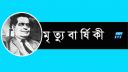 প্রখ্যাত সাংবাদিক মানিক মিয়ার মৃত্যুবার্ষিকী আজ