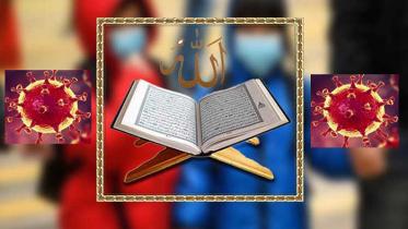 করোনাভাইরাস প্রতিরোধে ইসলামী দৃষ্টিতে করণীয়