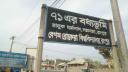অস্তিত্ব সংকটে বেরোবি'র 'দমদমা বধ্যভূমি'
