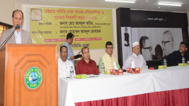 চট্টগ্রাম সমিতি-ঢাকা'র উদ্যোগে ক্যারম প্রতিযোগিতা অনুষ্ঠিত