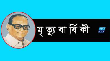 হামিদুর রহমান সিনহার মৃত্যুবার্ষিকী আজ