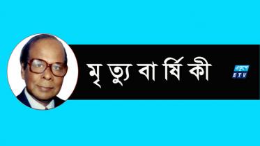 শিক্ষাবিদ কাজী আজহার আলীর মৃত্যুবার্ষিকী আজ