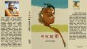 তালাত মাহমুদের বই 'পথচারী'