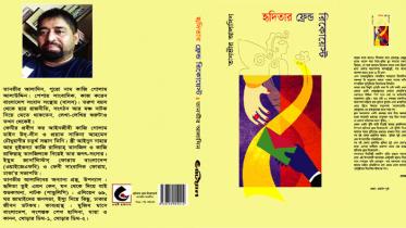 তানভীর আলাদিনের উষ্ণ প্রেমের উপন্যাস 'হৃদিতার ফ্রেন্ড রিকোয়েস্ট'