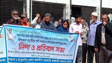 ঠাকুরগাঁও জেলা জজ আদালতের কর্মকর্তা-কর্মচারীদের প্রতিবাদ সভা