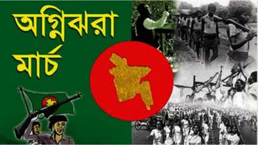 অগ্নিঝরা ৩ মার্চ: স্বাধীনতার পূর্ণাঙ্গ রূপরেখা ঘোষণার দিন আজ