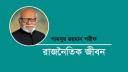 শামসুর রহমান শরীফের রাজনৈতিক জীবন