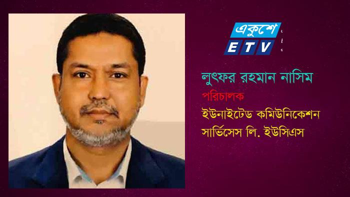 লুৎফর রহমান নাসিম