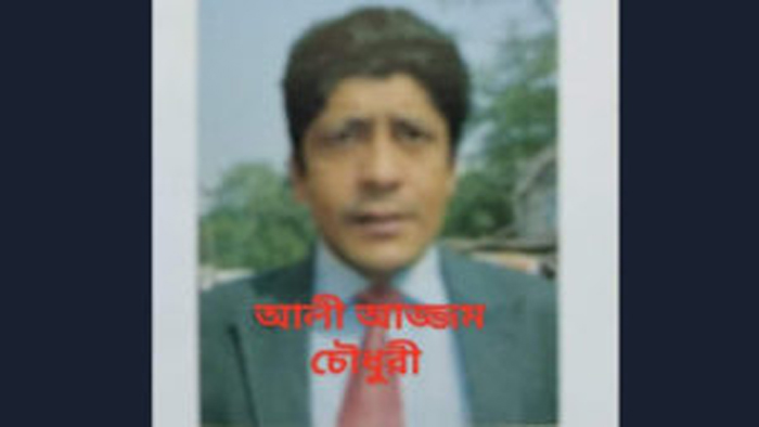 বিএনপি নেতা অ্যাডভোকেট আলী আজম চৌধুরী
