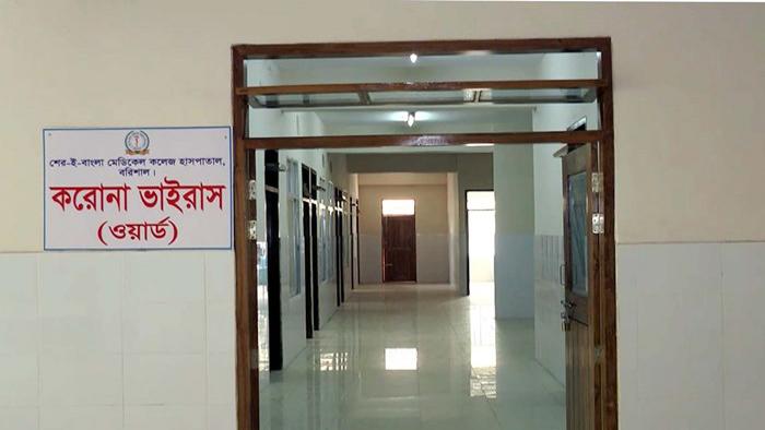 বরিশাল শের-ই-বাংলা মেডিকেল কলেজ হাসপাতালের করোনা ইউনিট