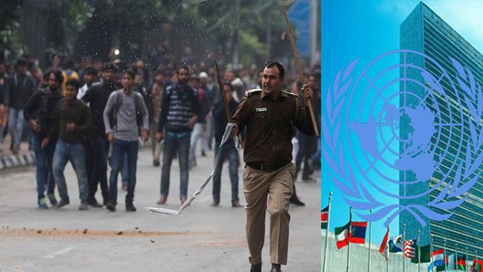 ভারতের নতুন নাগরিকত্ব আইনকে 'বৈষম্যমূলক' বলল জাতিসংঘ