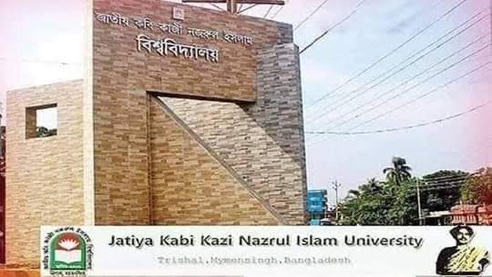 জাতীয় কবি কাজী নজরুল ইসলাম বিশ্ববিদ্যালয়