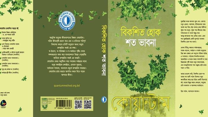 'বিকশিত হোক শত ভাবনা' বইয়ের মোড়ক উন্মোচন আজ