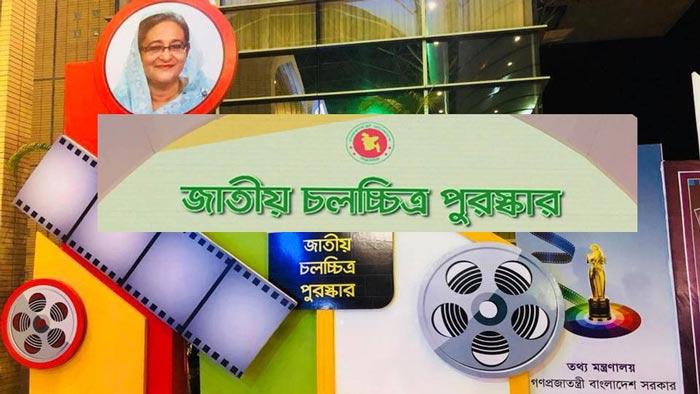 জাতীয় চলচ্চিত্র পুরস্কারের জুরি বোর্ড গঠন