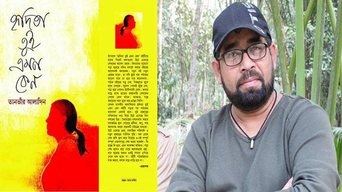 পাঠক প্রিয়তায় তানভীর আলাদিনের উপন্যাস 'হৃদিতা তুই এমন কেন'