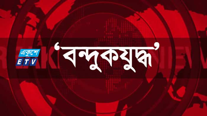 ঢাকায় 'বন্দুকযুদ্ধে' সন্দেহভাজন ডাকাত নিহত