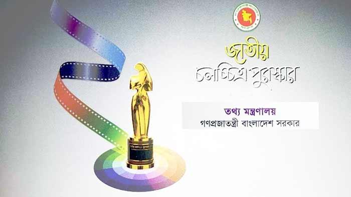 জাতীয় পুরস্কারের জন্য চলচ্চিত্র আহ্বান