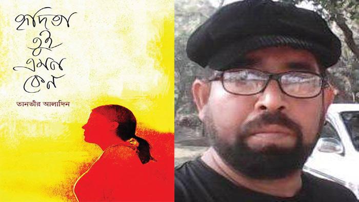 'হৃদিতা তুই এমন কেন' তানভীর আলাদিনের ভাবনা জাগানিয়া নতুন উপন্যাস