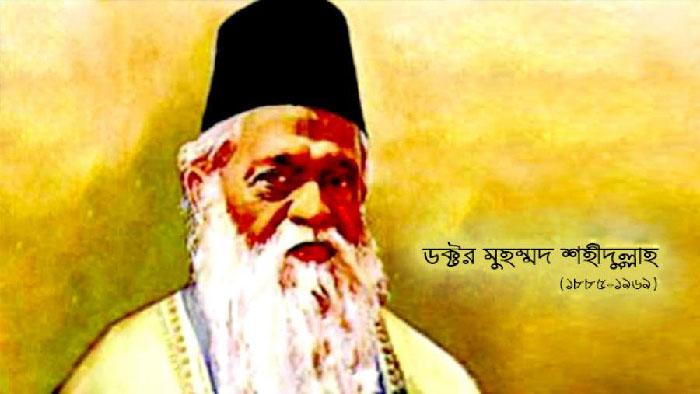 আজ ড. মুহম্মদ শহীদুল্লাহ্র মৃত্যুবার্ষিকী