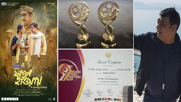 সার্ক চলচ্চিত্র উৎসবে 'ফাগুন হাওয়ায়' পুরস্কৃত