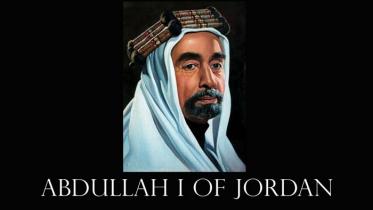 জর্ডানের প্রথম বাদশাহ আবদুল্লাহ'র মৃত্যুবার্ষিকী আজ
